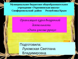 Муниципальное бюджетное общеобразовательное учреждение «Укромновская школа» С