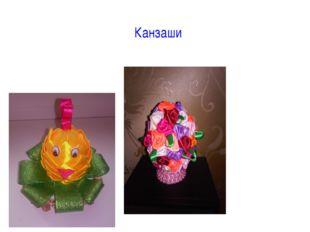 Канзаши