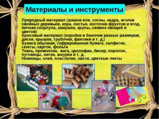 Материалы и инструменты Природный материал (шишки ели, сосны, кедра, иголки х