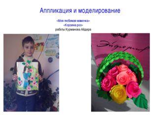 Аппликация и моделирование «Моя любимая мамочка» «Корзина роз» работы Курмано