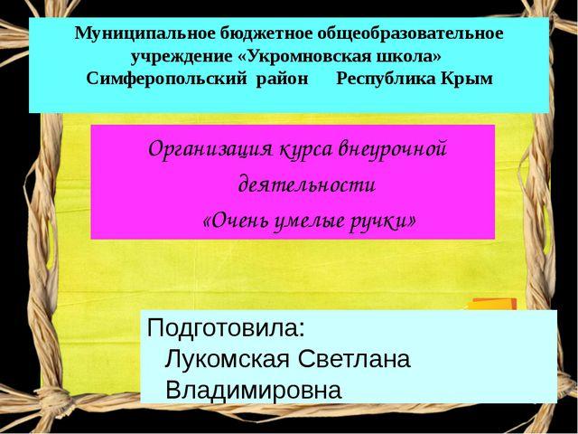 Муниципальное бюджетное общеобразовательное учреждение «Укромновская школа» С...