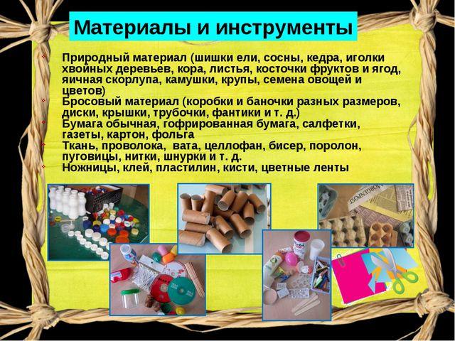 Материалы и инструменты Природный материал (шишки ели, сосны, кедра, иголки х...