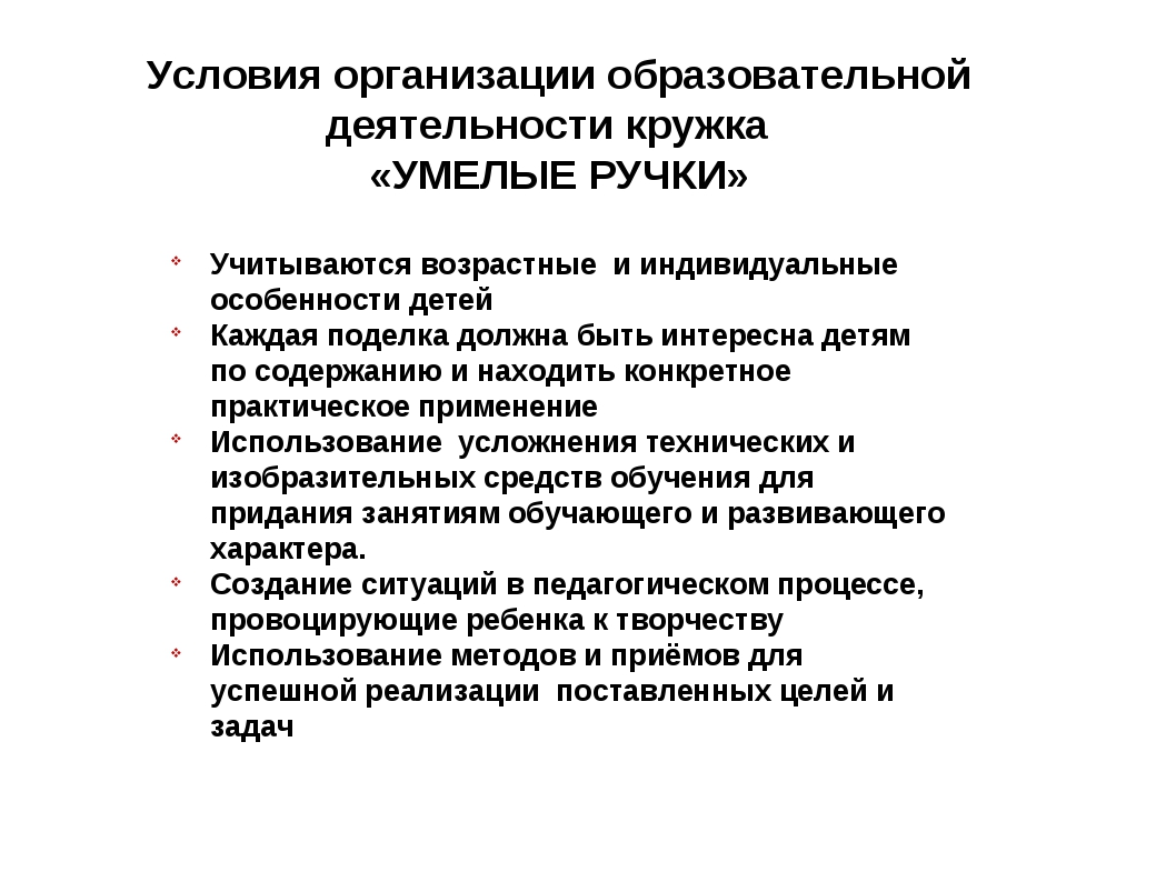 Условия организации образовательной деятельности кружка «УМЕЛЫЕ РУЧКИ» Учитыв...