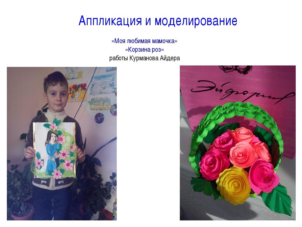Аппликация и моделирование «Моя любимая мамочка» «Корзина роз» работы Курмано...