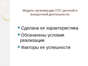 Модель организации СПС урочной и внеурочной деятельности Сделана ее характери