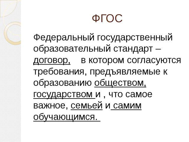 ФГОС Федеральный государственный образовательный стандарт – договор, в которо...