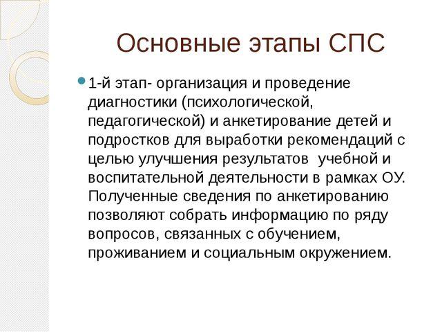 Основные этапы СПС 1-й этап- организация и проведение диагностики (психологич...