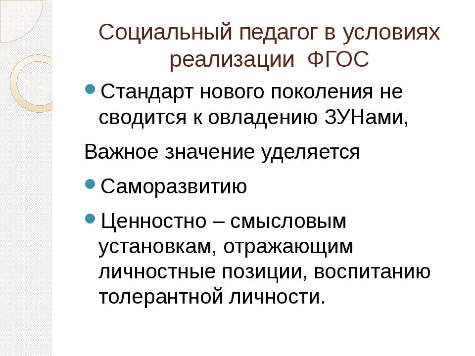 Социальный педагог в условиях реализации ФГОС Стандарт нового поколения не св...