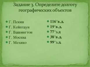 Г. Пекин Г. Кейптаун Г. Вашингтон Г. Москва Г. Мехико 116°в.д. 19°в.д. 77°з.