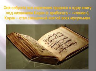 Они собрали все изречения пророка в одну книгу под названием Коран (с арабско