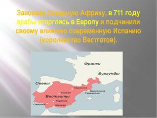 Завоевав Северную Африку, в 711 году арабы вторглись в Европу и подчинили сво