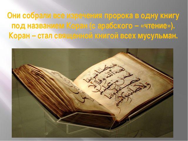 Они собрали все изречения пророка в одну книгу под названием Коран (с арабско...