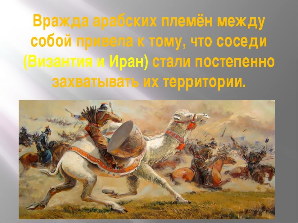 Вражда арабских племён между собой привела к тому, что соседи (Византия и Ира...