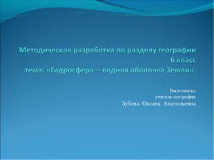 Выполнила: учитель географии Зубова Оксана Анатольевна