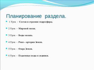 Планирование раздела. 1 Урок - Состав и строение гидросферы. 2 Урок - Мирово