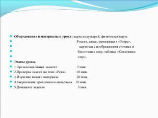 Оборудование и материалы к уроку: карта полушарий, физическая карта России, а