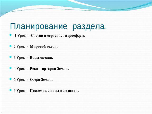 Планирование раздела. 1 Урок - Состав и строение гидросферы. 2 Урок - Мирово...
