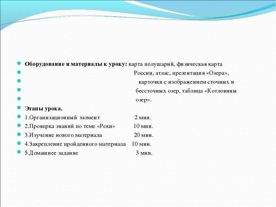 Оборудование и материалы к уроку: карта полушарий, физическая карта России, а...