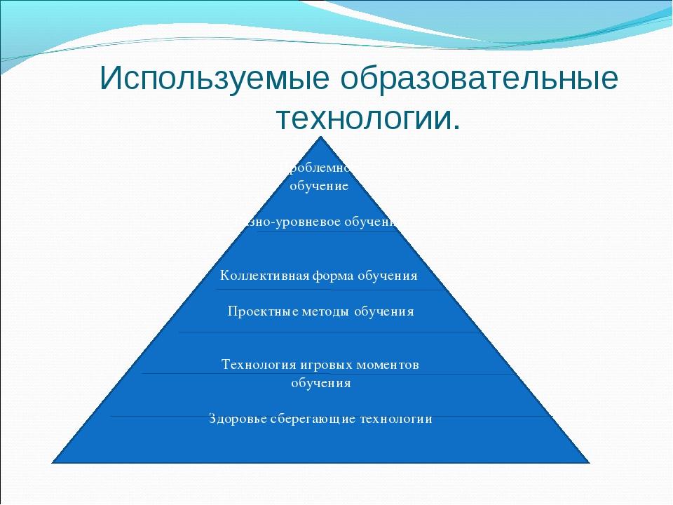 Используемые образовательные технологии. Проблемное обучение Разно-уровневое...