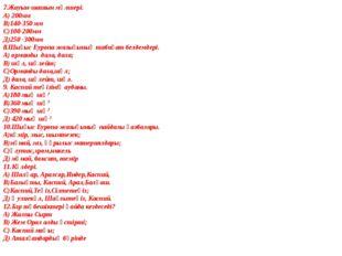 7.Жауын-шашын мөлшері. А) 200мм В)140-350 мм С)100-200мм Д)250 -300мм 8.Шығыс