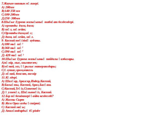 7.Жауын-шашын мөлшері. А) 200мм В)140-350 мм С)100-200мм Д)250 -300мм 8.Шығыс...