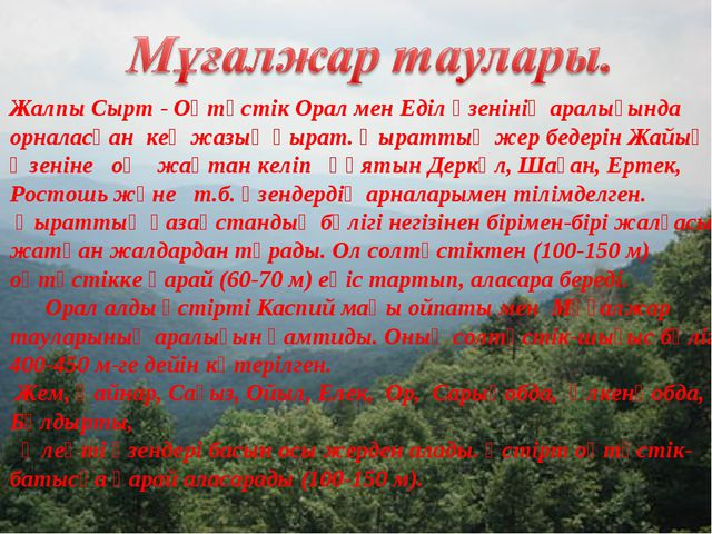 Жалпы Сырт - Оңтүстік Орал мен Еділ өзенінің аралығында орналасқан кең жазық...