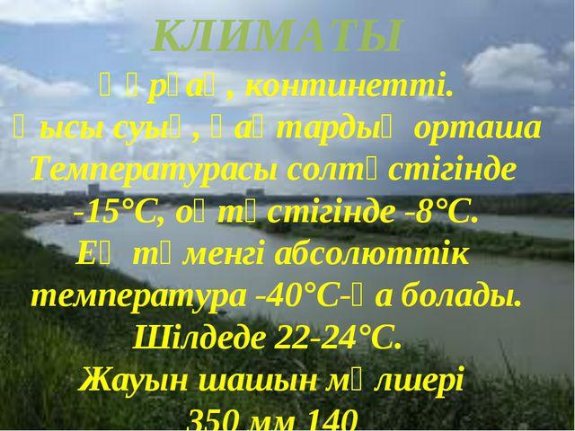 КЛИМАТЫ Құрғақ, континетті. Қысы суық, қаңтардың орташа Температурасы солтүст...