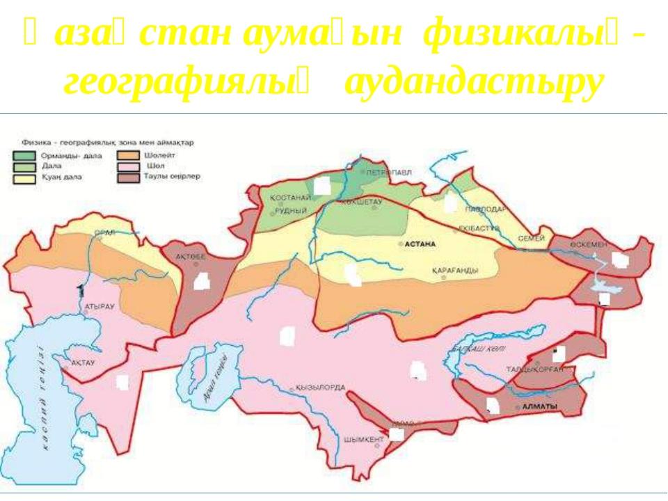 Қазақстан аумағын физикалық-географиялық аудандастыру