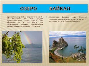 Древний как мир, Байкал существует около 25-30 миллионов лет. При средней про