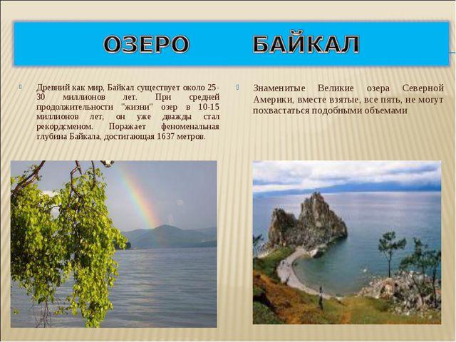 Древний как мир, Байкал существует около 25-30 миллионов лет. При средней про...