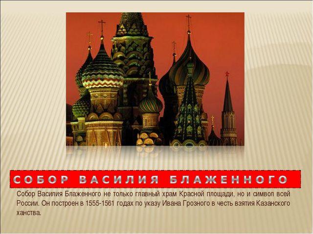 Собор Василия Блаженного не только главный храм Красной площади, но и символ...