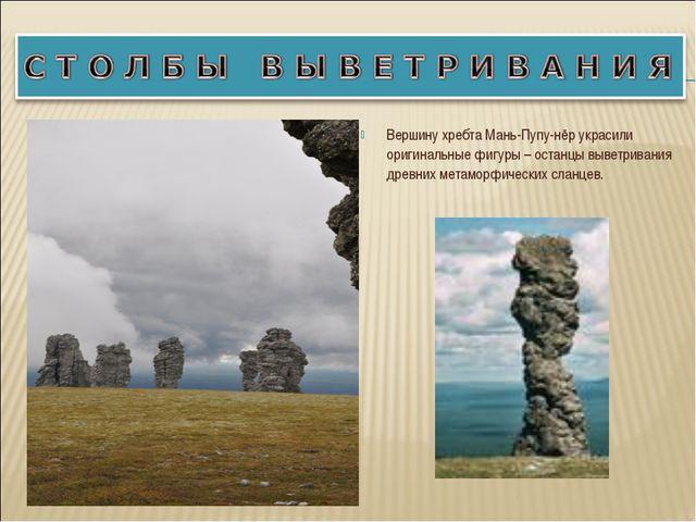 Вершину хребта Мань-Пупу-нёр украсили оригинальные фигуры – останцы выветрива...