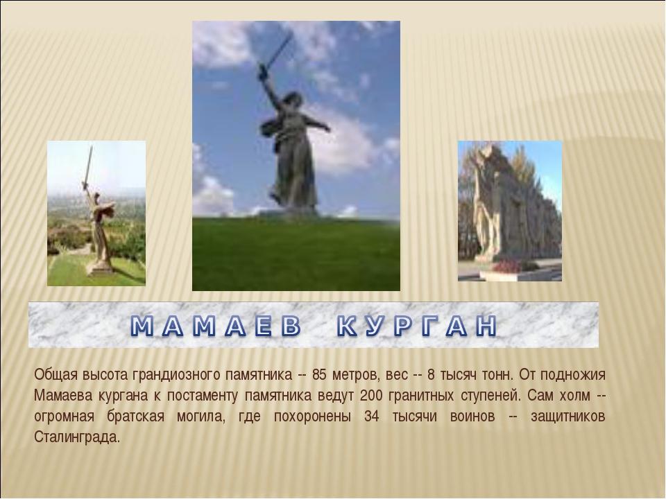 Общая высота грандиозного памятника -- 85 метров, вес -- 8 тысяч тонн. От под...