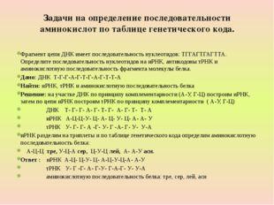 Задачи на определение последовательности аминокислот по таблице генетического