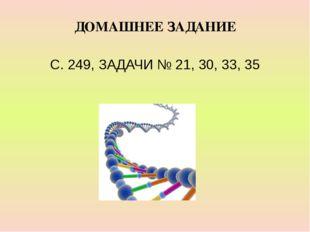 С. 249, ЗАДАЧИ № 21, 30, 33, 35 ДОМАШНЕЕ ЗАДАНИЕ