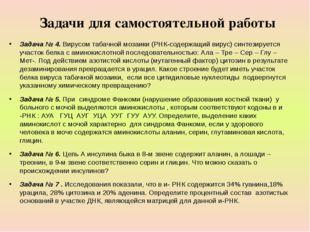Задача № 4.Вирусом табачной мозаики (РНК-содержащий вирус) синтезируется уча