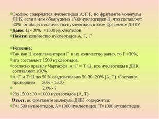 Сколько содержится нуклеотидов А,Т, Г, во фрагменте молекулы ДНК, если в нем
