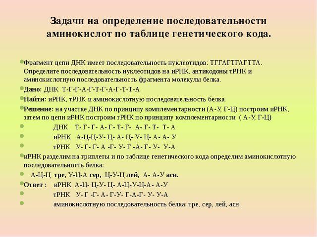 Задачи на определение последовательности аминокислот по таблице генетического...