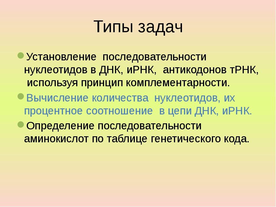 Типы задач Установление последовательности нуклеотидов в ДНК, иРНК, антикодон...