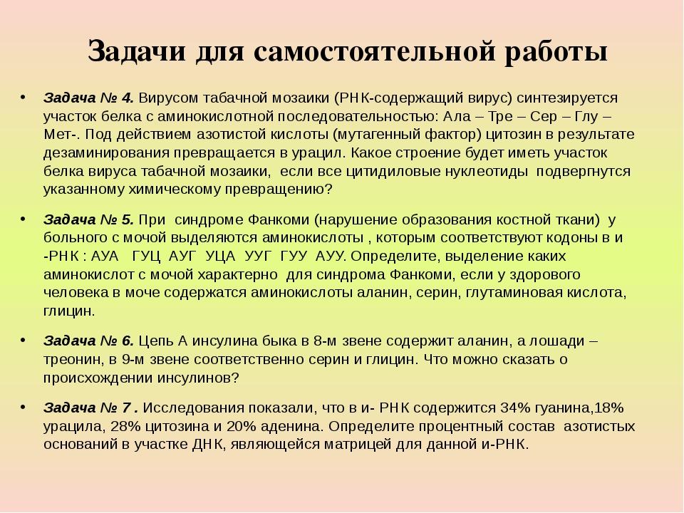 Задача № 4.Вирусом табачной мозаики (РНК-содержащий вирус) синтезируется уча...