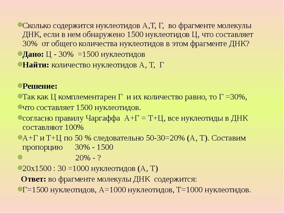 Сколько содержится нуклеотидов А,Т, Г, во фрагменте молекулы ДНК, если в нем...