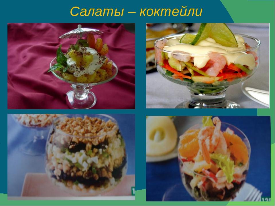 Легкие коктейльные салаты рецепты