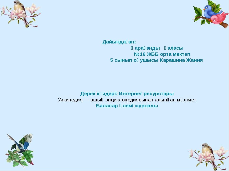 Дайындаған: Қарағанды қаласы №16 ЖББ орта мектеп 5 сынып оқушысы Карашина Жан...