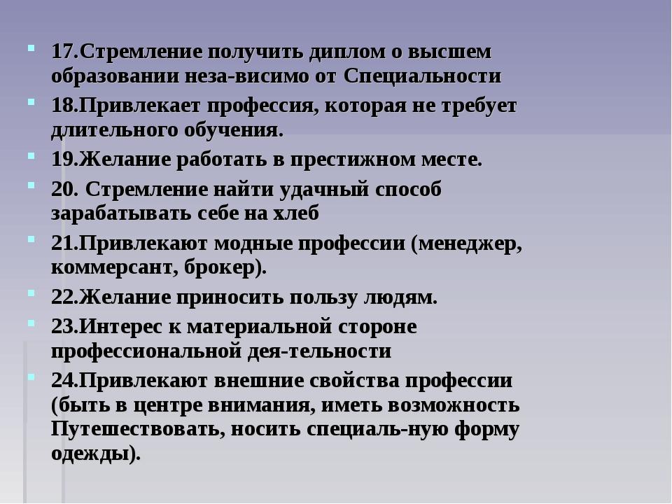 17.Стремление получить диплом o высшем образовании независимо от Специальнос...
