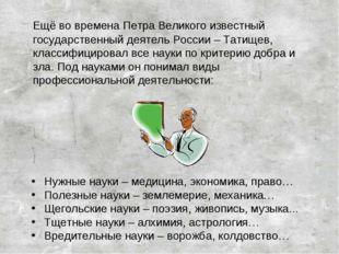 Ещё во времена Петра Великого известный государственный деятель России – Тат