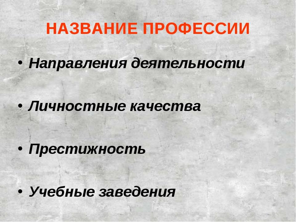 НАЗВАНИЕ ПРОФЕССИИ Направления деятельности Личностные качества Престижность...