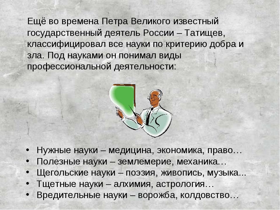 Ещё во времена Петра Великого известный государственный деятель России – Тат...
