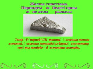 Темір –ІV период VIII топтың қосымша топша элементі. Қосымша топшадағы барл