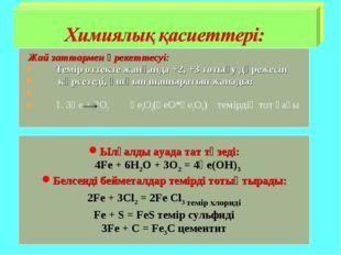 Жай заттармен әрекеттесуі: Темір оттекте жанғанда +2, +3 тотығу дәрежесін кө