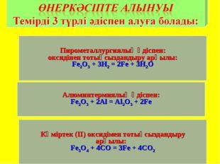 Пирометаллургиялық әдіспен: оксидінен тотықсыздандыру арқылы: Fe2O3 + 3H2 =